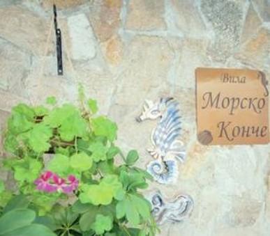 Penzion Morsko Konče (hlavní fotografie)